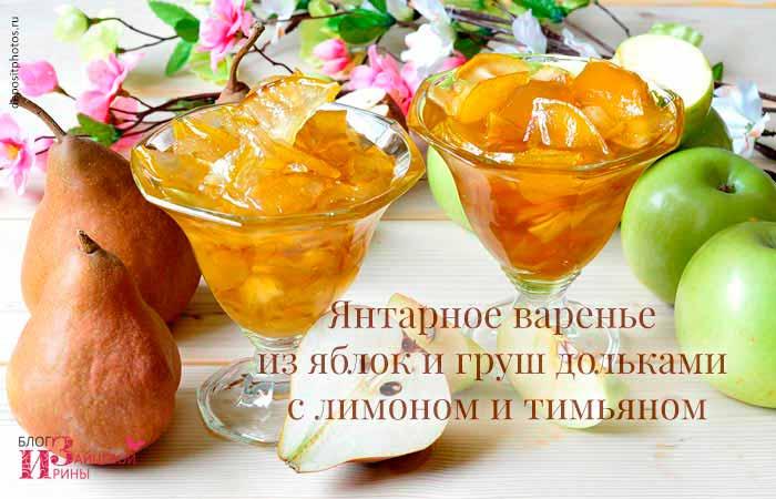 Янтарное варенье из яблок и груш