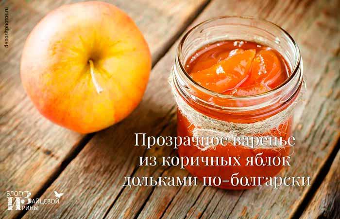 Прозрачное варенье из коричных яблок