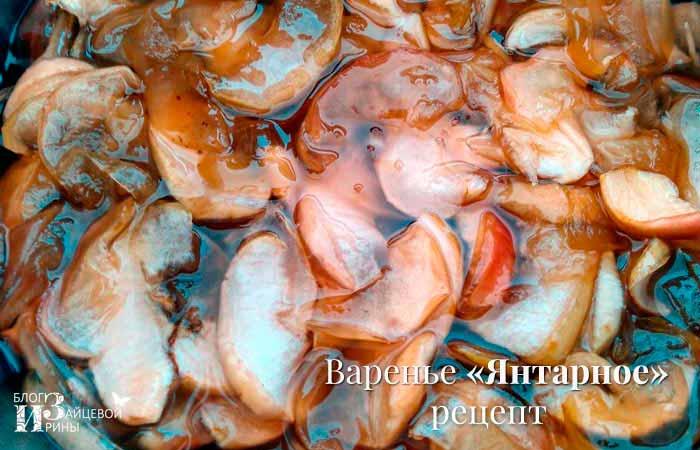 Прозрачное варенье из яблок дольками фото 4