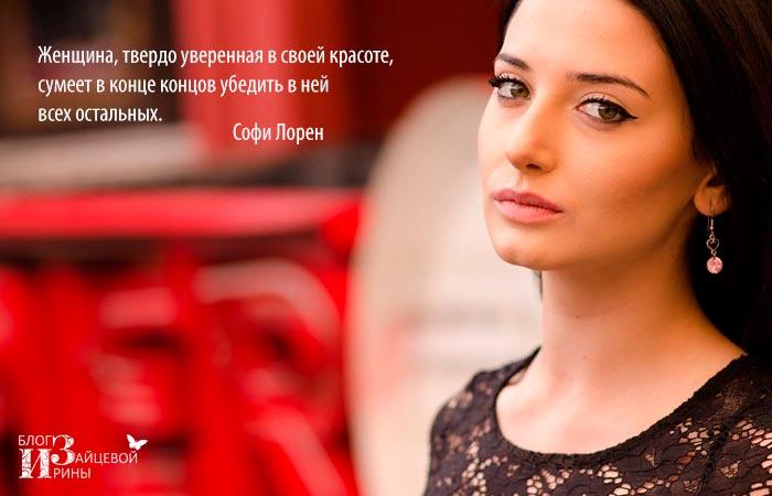 Вдохновляющие цитаты для женщин