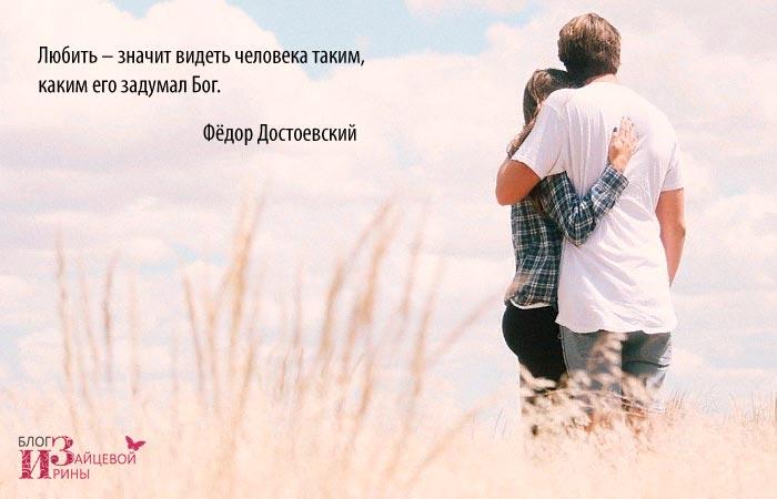 Вдохновляющие цитаты и афоризмы про любовь
