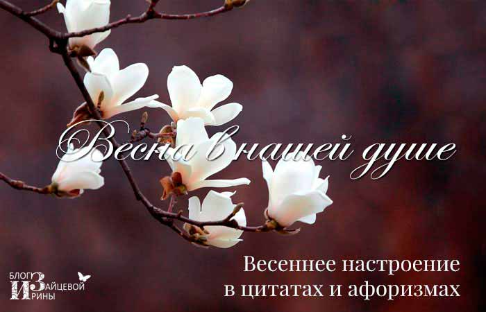 цитаты о весне в душе