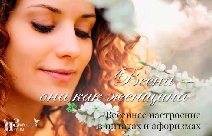 цитаты о весне и женщинах