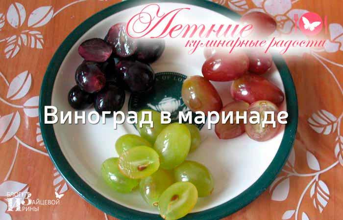 Виноград в маринаде