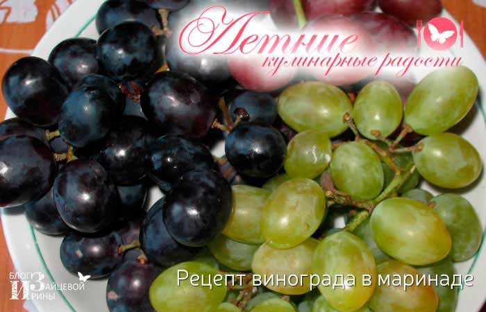 Виноград в маринаде фото 1