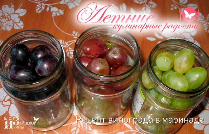 Виноград в маринаде фото 3