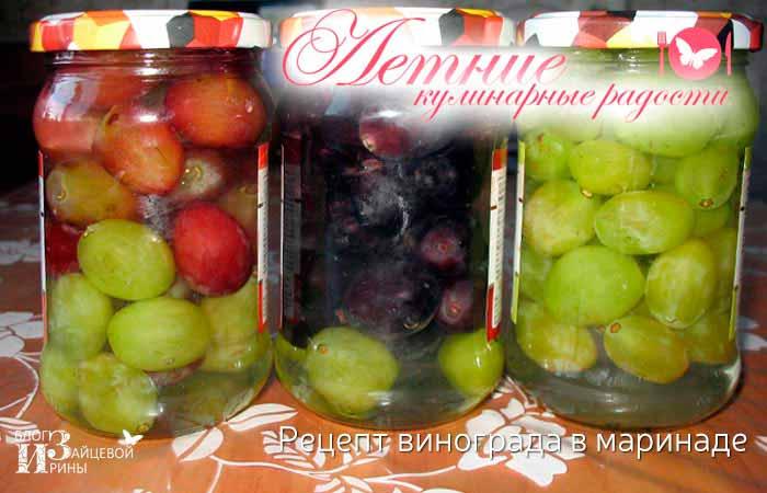 Виноград в маринаде фото 4