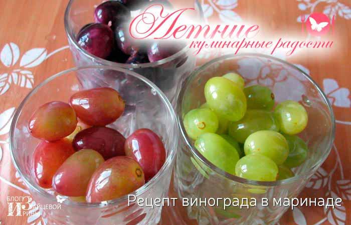 Виноград в маринаде фото 5