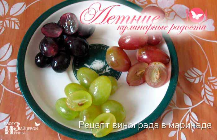 Виноград в маринаде фото 6