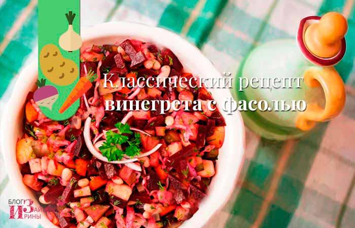 рецепт винегрета с фасолью