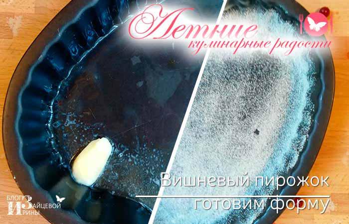 Вишневый пирожок фото 3