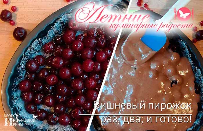Вишневый пирожок фото 5