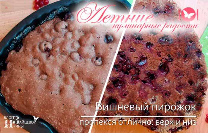 Вишневый пирожок фото 5а