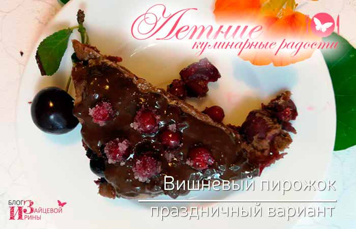 Вишневый пирожок фото 7