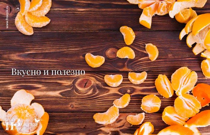 Калорийность у мандарина