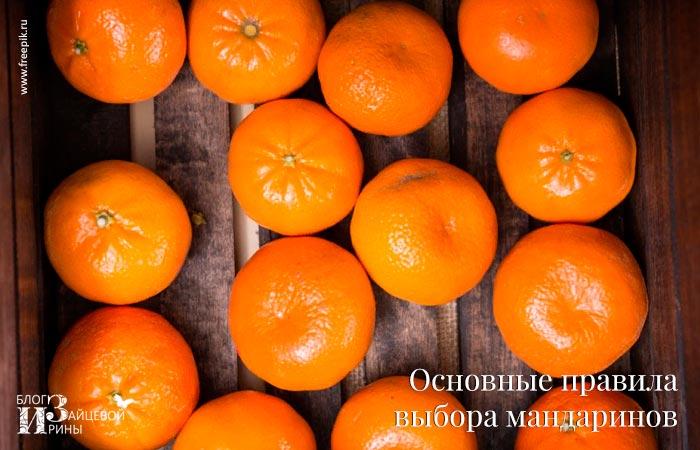 правила выбора мандаринов