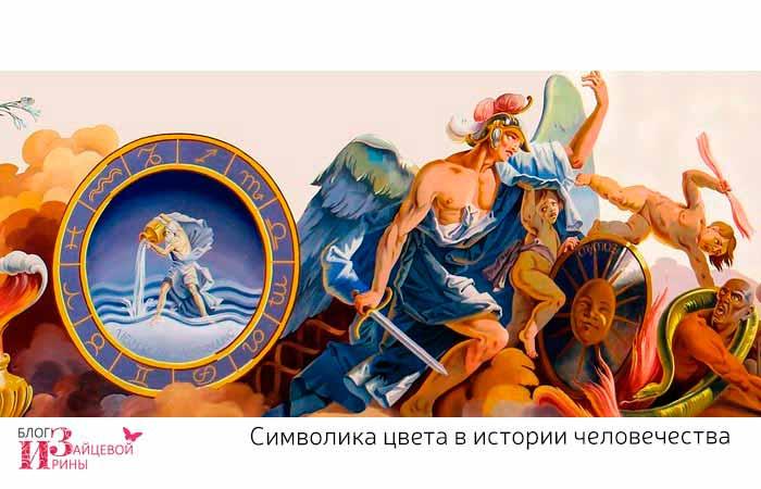 Символика цвета в истории человечества