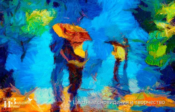 Цветные сновидения