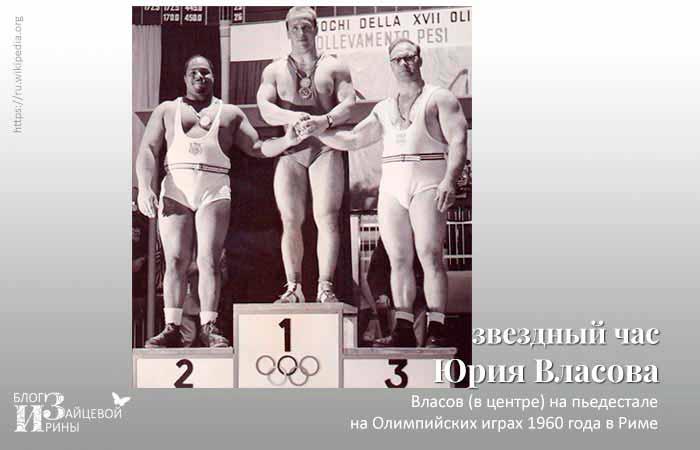 Юрий Власов фото 5