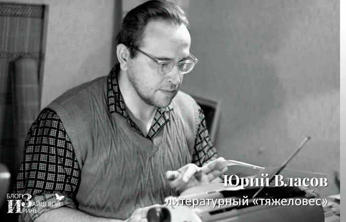 Юрий Власов фото 8