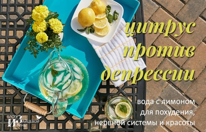 Вода с лимоном профилактика здоровья