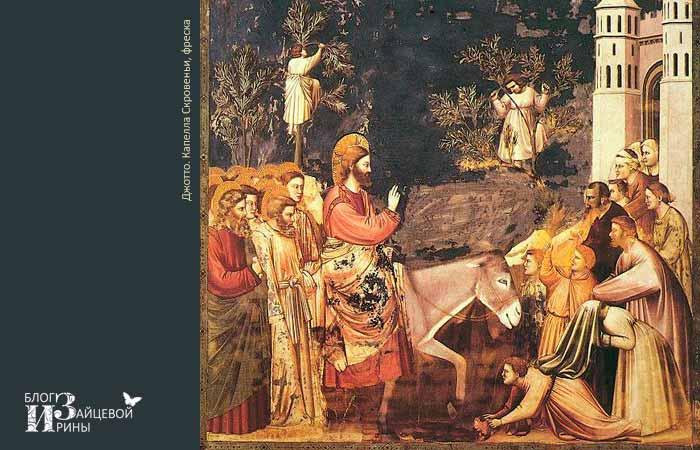 Вербное воскресенье история праздника