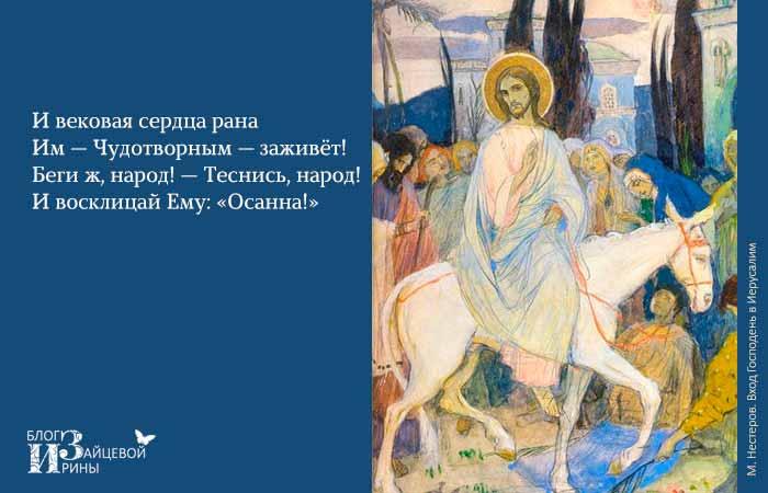история праздника Вербное воскресенье