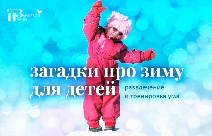 Загадки про зиму для детей с ответами