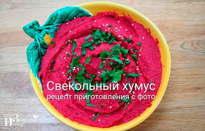 Свекольный хумус