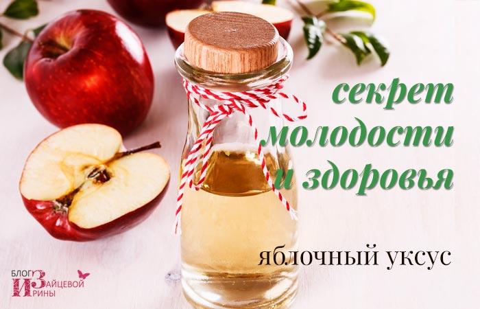 Яблочный уксус - полезные свойства и противопоказания