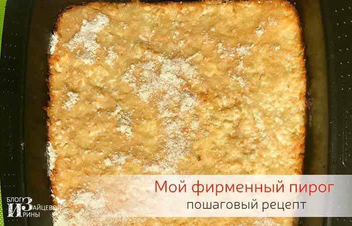 пирог с творогом и яблоками простой рецепт