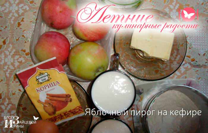 Яблочный пирог фото 1