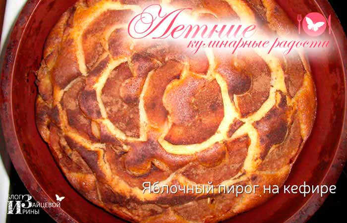 Яблочный пирог фото 4