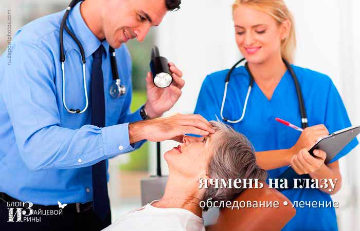ячмень на глазу лечение