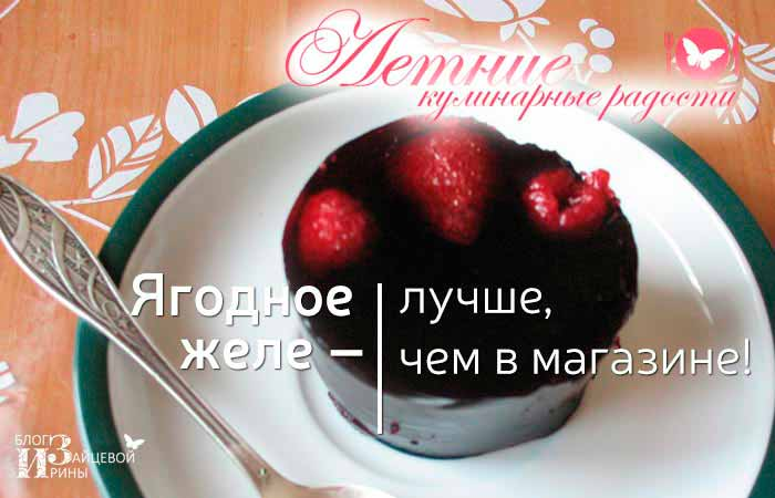 как приготовить быстро ягодное желе