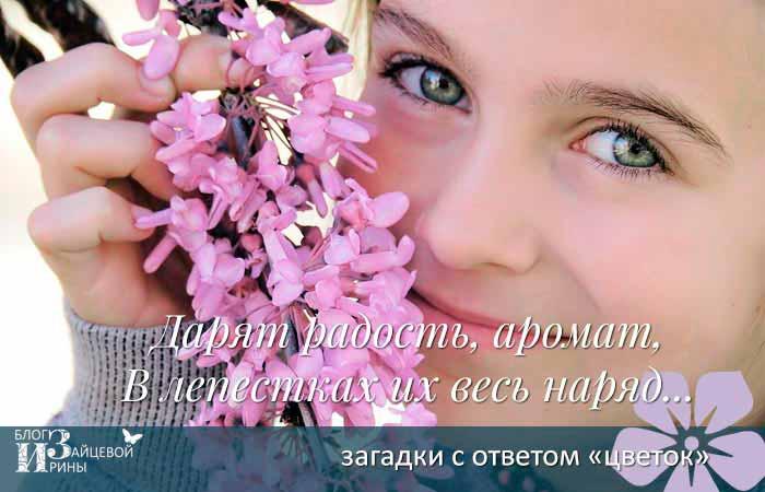 Загадки с ответом «цветок»