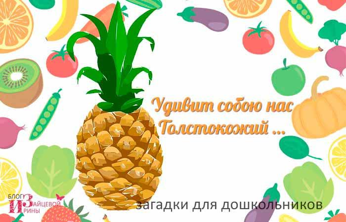 Загадки про фрукты для дошкольников