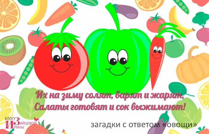 Загадки с ответом «овощи»