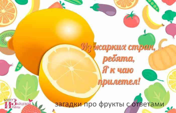 Загадки про фрукты с ответами
