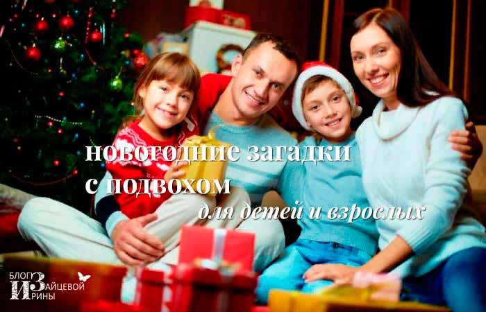 Новогодние загадки с подвохом для детей