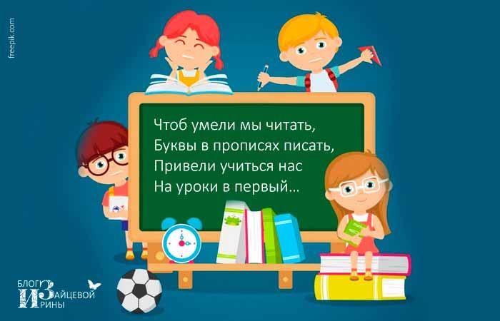 загадки про школу с ответами