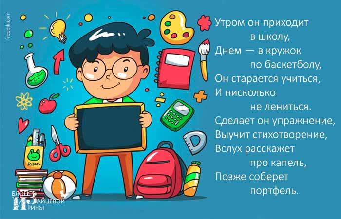 сложные загадки про школу