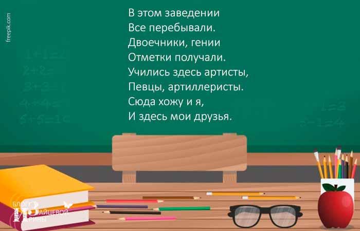 Загадки на тему школа