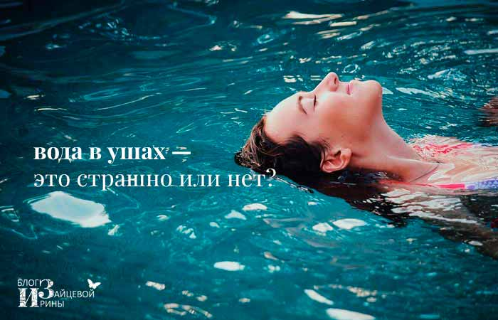 вода в ушах