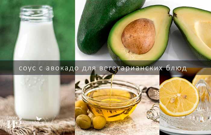 Соус с авокадо для вегетарианских блюд