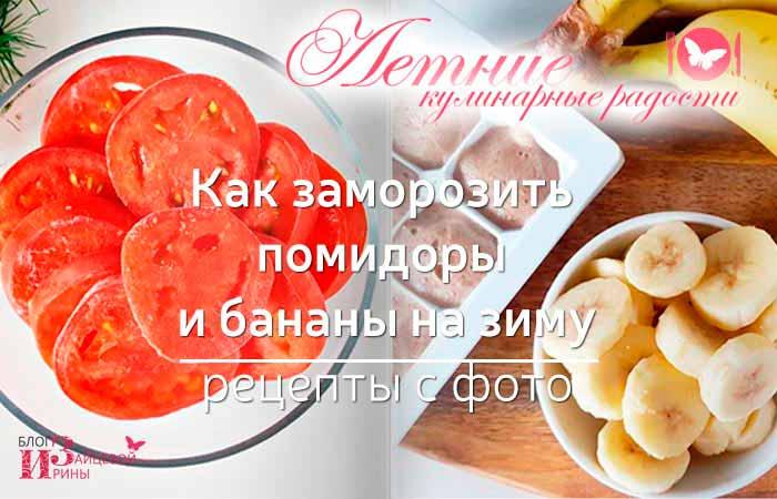 /sposoby-zamorozki-pomidorov.html