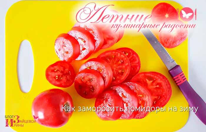 Способы заморозки помидоров фото 2