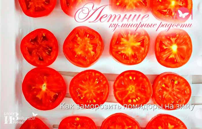 Способы заморозки помидоров фото 3