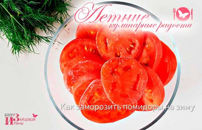 Способы заморозки помидоров фото 4