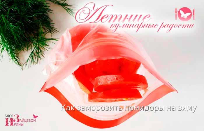 Способы заморозки помидоров фото 5